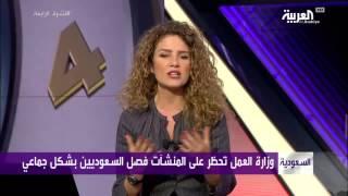 #السعودية .. لا لفصل السعوديين جماعيا