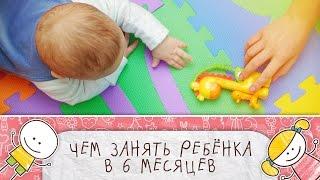 видео Какие игрушки развивают ребенка
