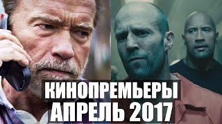 Главные кинопремьеры АПРЕЛЬ 2017   Самые ожидаемые фильмы весны   Киноафиша