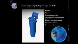 Обзор корпуса фильтра Aquafilter Big Blue