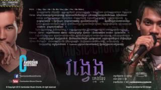 ក្មេងខ្មែរ - KmengKhmer - វង្វេង (Lyric & Chord By Cambodian Music Chords)