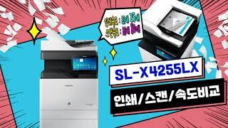 최신형 삼성 SL-X4255LX A3컬러복합기 인쇄속도…