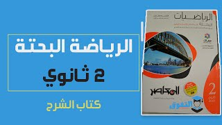 تحميل كتاب الرياضه البحته تانيه ثانوي - تحميل كتاب المعاصر رياضيات بحته تانية ثانوي ترم اول2021