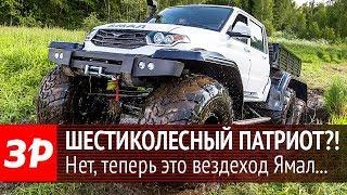 Вездеход Ямал на базе УАЗа Патриот 2018 // За рулем