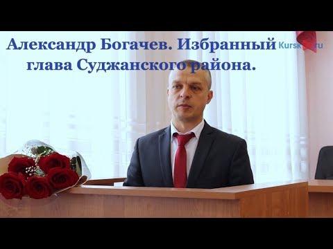 Александр Богачев вступил в должность главы Суджанского района