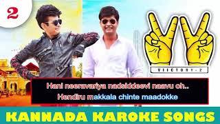 Victory 2 | Naav Maneg Hogodilla Kannada Karoke Song|