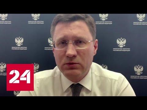 Новак: в России нет проблемы с отрицательными ценами не нефть - Россия 24
