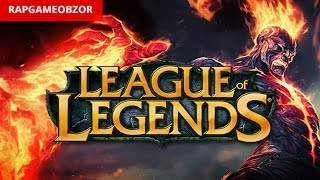 'RAPGAMEOBZOR 2' - League of Legends