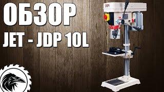 Обзор сверлильного станка JET JDP 10L