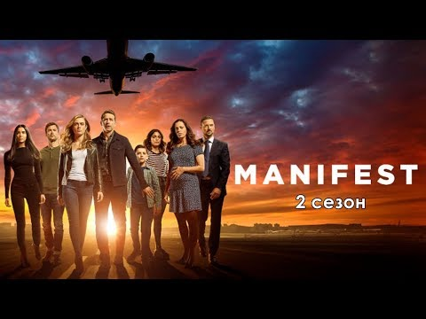 Манифест 2 сезон - Промо с русскими субтитрами (Сериал 2018) // Manifest Season 2 Promo