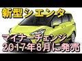 トヨタ新型シエンタ 2017年8月に発売 の動画、YouTube動画。