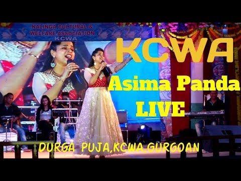 Durga Puja Gurgaon | ଆସ ଆସ ଆସ ଗୋ ମୋ ଦୁର୍ଗା ମା | Asima Panda | Durga Puja Special Song 2018