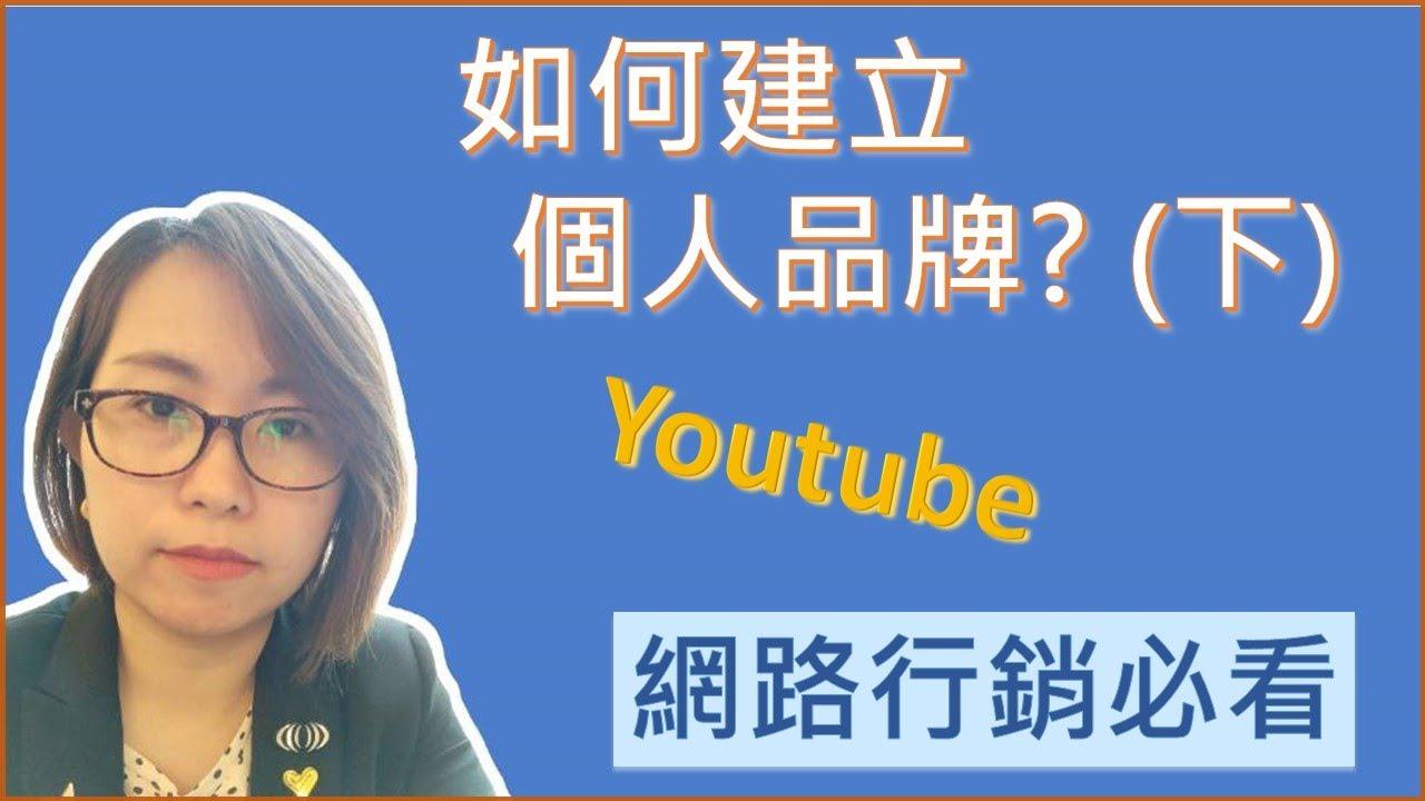 如何建立個人品牌 (下)/如何開始youtube/網路行銷必學 - YouTube