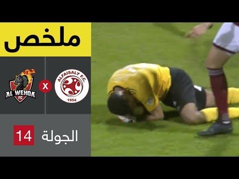 فيديو : ملخص مباراة الفيصلي والوحدة 3 - 0  دوري كاس الأمير محمد بن سلمان