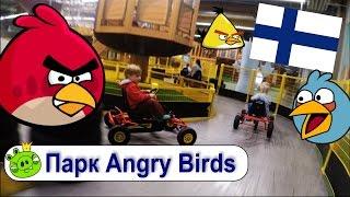 Финляндия: парк Angry Birds(Парк Angry Birds (Энгри Бёрдс) в Финляндии: где находиться, что там есть, стоит ли туда ехать. И еще немного всякого..., 2014-11-06T20:25:53.000Z)
