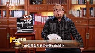 鹦鹉话外音:《送我上青云》是女性影片? 其实它和我们都有关系【中国电影报道 | 20190819】