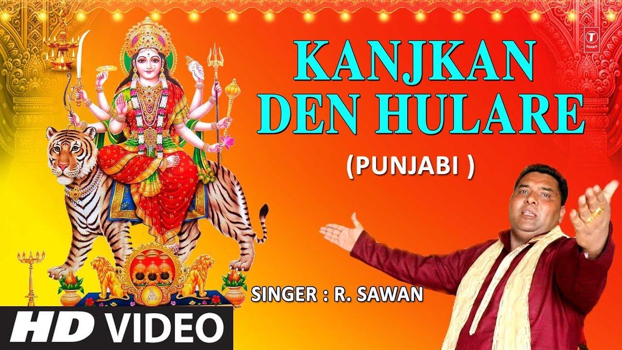 Kanjkan Den Hulare I New Latest Punjabi Devi Bhajan I R  SAWAN I Full HD  Video Song