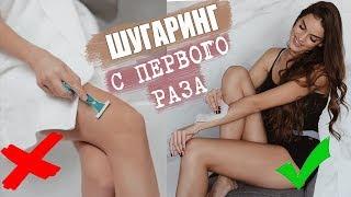 Смотреть видео Шугаринг (сахарная эпиляция) в салоне красоты Натюрель