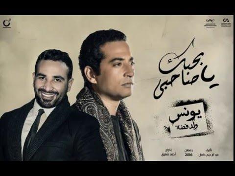 بحبك يا صاحبي - أحمد سعد (من مسلسل يونس ولد فضة) رمضان 2016
