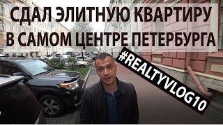 Сдать элитную квартиру в центре Петербурга | как сдать элитную квартиру | риелтор 2018 | #realtyvlog