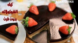 كيك الشوكولاته بدون فرن سهله وسريعه لاتقااوم _ Asma cooks