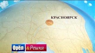 Орел и решка в Красноярске. Студенческая версия.