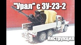 LEGO Военная самоделка  ''Урал'' ''4320'' Зу-23-2. Инструкция