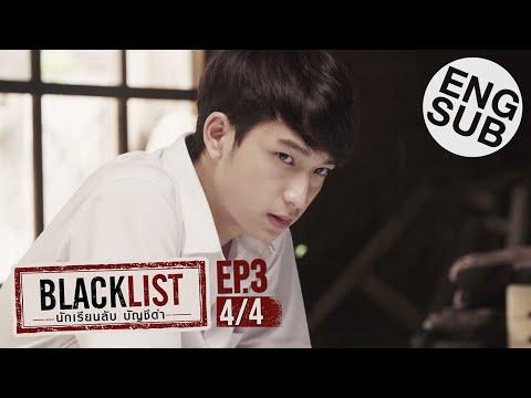[Eng Sub] Blacklist นักเรียนลับ บัญชีดำ | EP.3 [4/4]