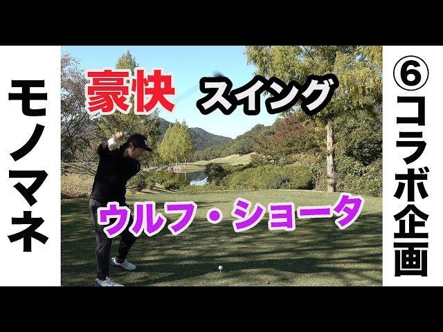 豪快!ウルフ・ショウタ降臨!楽しいゴルフ♪【⑥Sho Time Golfコラボ企画16&17H】