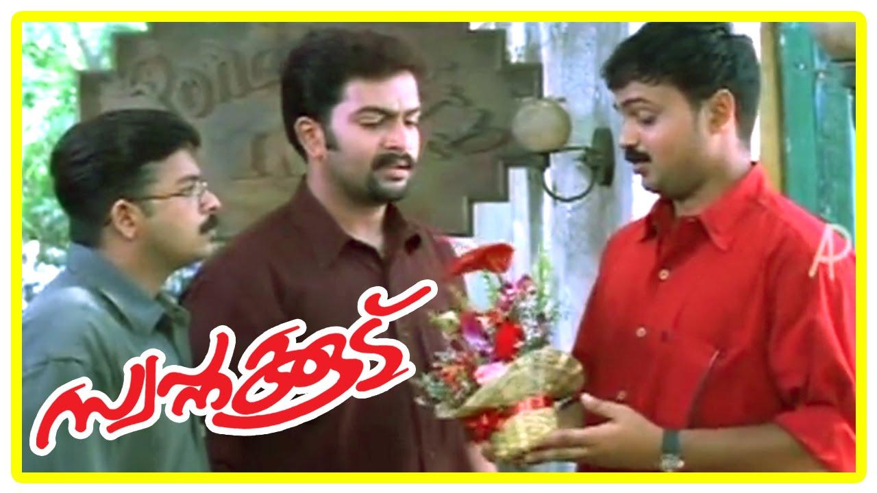 Malayalam Movie  Swapnakkoodu Malayalam Movie