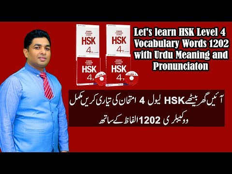 HSK Level 4 - 1202 Words  Vocabulary With Urdu Meaning And Pronunciation