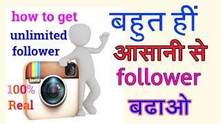 Instagram par follower badhane ka tarika 2017