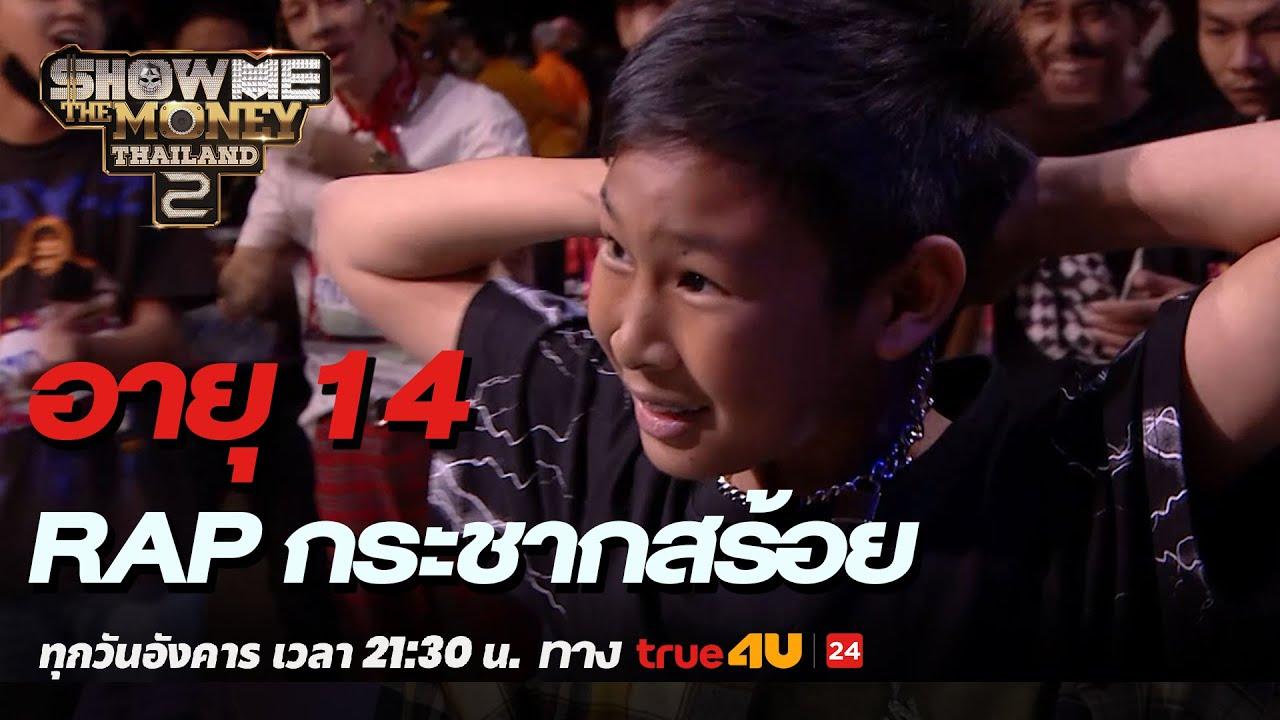 Show Me The Money Thailand 2 l อายุ 14  RAP กระชากสร้อย | Highlight [SMTMTH2] True4U