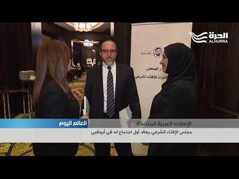 مجلس الإفتاء الشرعي يعقد أول اجتماع له في أبو ظبي  - 19:21-2018 / 7 / 9