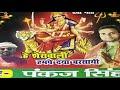 2017 का हिट देवी गीत- मरुतिया चमकता 卐 Pankaj Singh 卐 Bhojpuri Devi Geet New HD Video