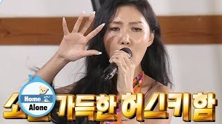 Hwa Sa's Voice is Husky and Soulful [Home Alone Ep 256]