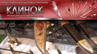 38-я международная выставка - продажа ''Клинок - традиции и современность''