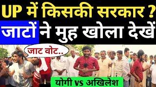 UP Election 2022   Public Opinion Poll   Akhilesh Yadav   CM Yogi   BJP vs SP   Owaisi   Mayawati