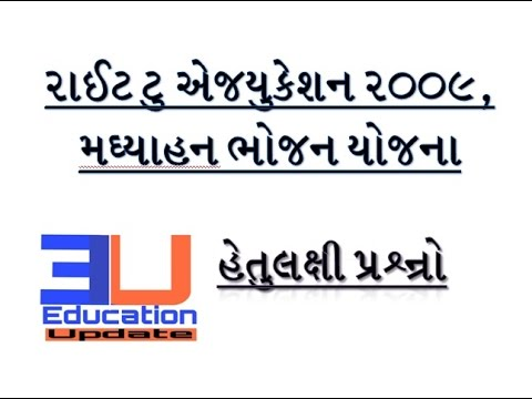 RIGHT TO EDUCATION 2009 | MIDDAY MEALS | RTE 2009 | QUESTION AND ANSWER | EDUCATION UPDATE