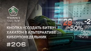 ТАНКИ ОНЛАЙН Видеоблог №206