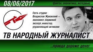 ТВ НАРОДНЫЙ ЖУРНАЛИСТ. Владислав Жуковский