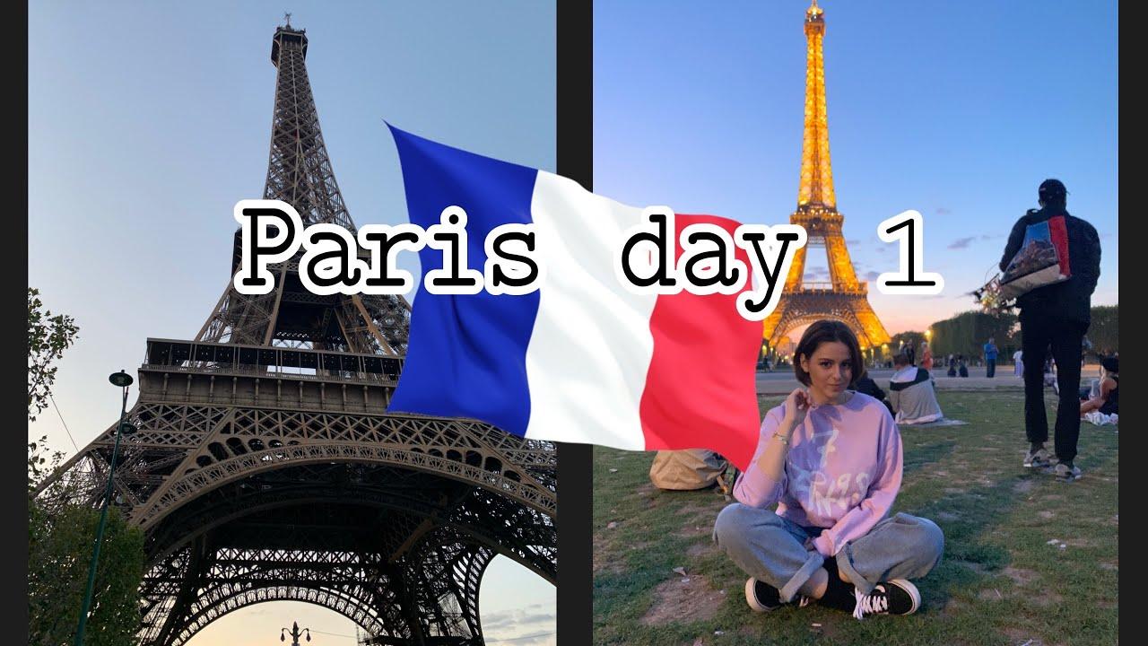 პარიზი – დღე 1 🗼