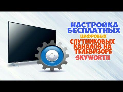 Настройка бесплатных цифровых спутниковых каналов на телевизоре SKYWORTH