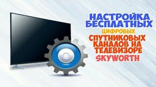 Налаштування безкоштовних цифрових супутникових каналів на телевізорі SKYWORTH