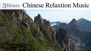 ★ 3 Hours ★ The Best Chinese Relaxation Music (Bonus track Version) / 最美的東方冥想放鬆音樂