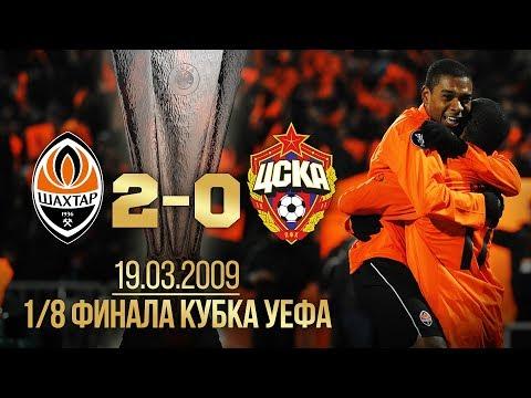 Кубок УЕФА – 2009. 1/8 финала. Шахтер – ЦСКА. Полный матч