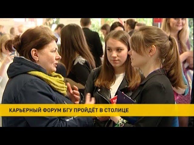 Карьерный форум БГУ пройдёт в Минске