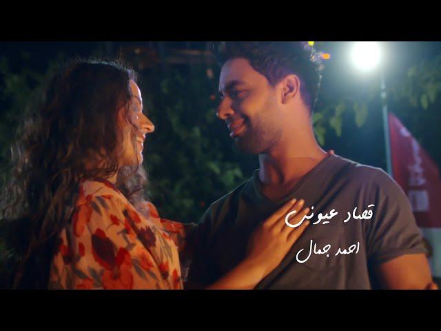 Ahmed Gamal - Osad Oiouny | Music Video - 2019 | احمد جمال - قصاد عيونى
