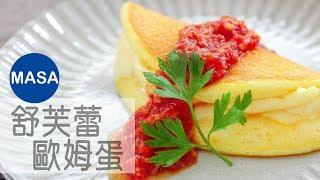 超級鬆軟!食戟之靈風 舒芙蕾歐姆蛋/Super Fluffy Souffle Omelet |MASAの料理ABC