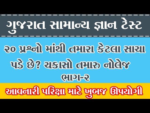 ?????? ??????? ????? ????? ???-? || quiz || personality test || online quiz || Gujarat GK quiz